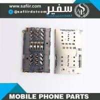 سوکت سيم کارت A320-A520-A720-S7-S7 EDGE-S8-S8 PLUS-S9-S9 PLUS 2 - سایت فروش قطعات موبایل - قطعات موبایل تهران - قطعات تعمیرات موبایل - لیست قطعات موبایل